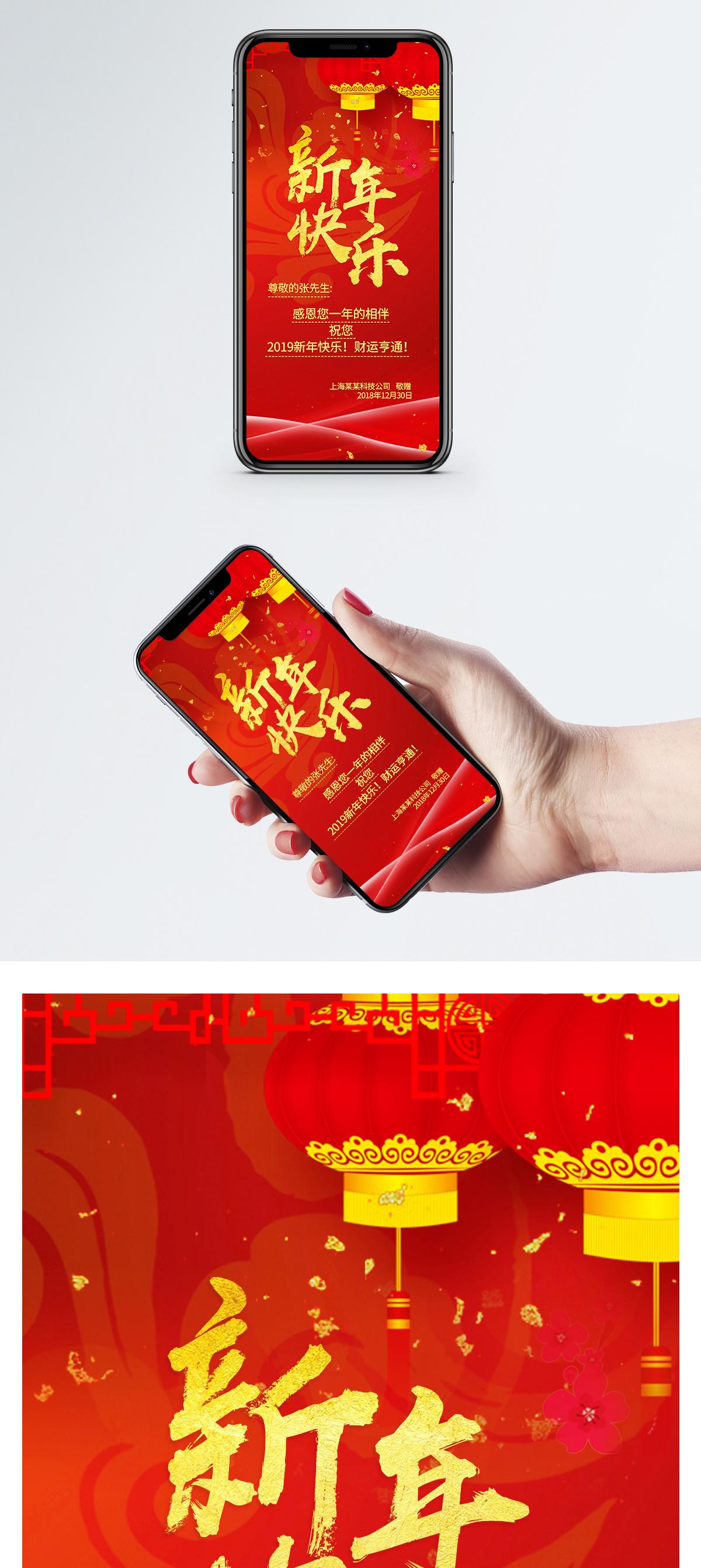 红色大气新年贺卡图片