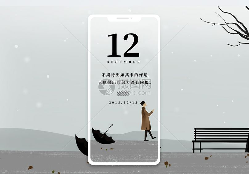 心情月签手机海报配图图片