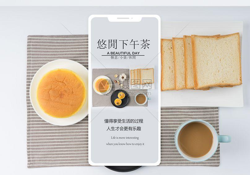 悠闲下午茶手机海报配图图片