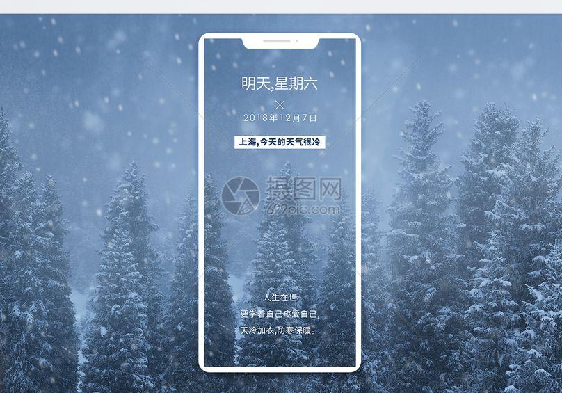 冷空气手机海报配图图片