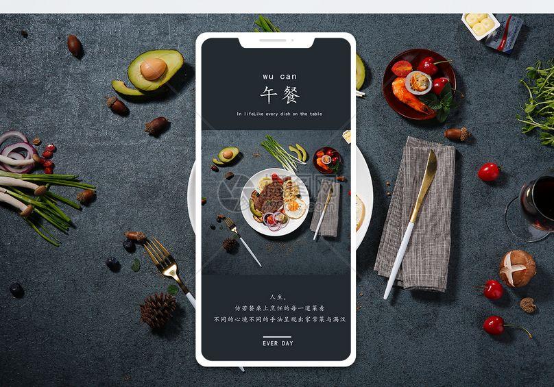 午餐手机海报配图图片