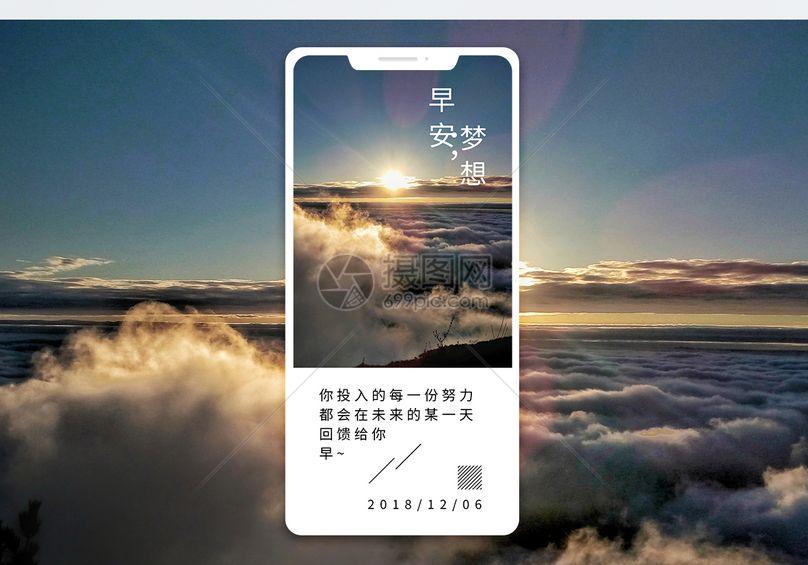 早安梦想手机海报配图图片