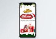 暖冬圣诞礼手机海报配图图片