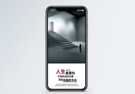 人生方向手机海报配图图片