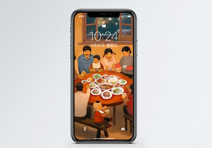 年夜饭手机壁纸图片