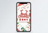 圣诞快乐手机海报配图图片