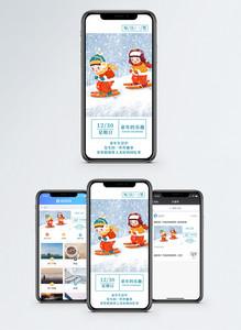 冬天滑雪手机海报配图图片