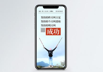 成功手机海报配图