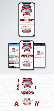 关爱艾滋病人手机海报配图图片