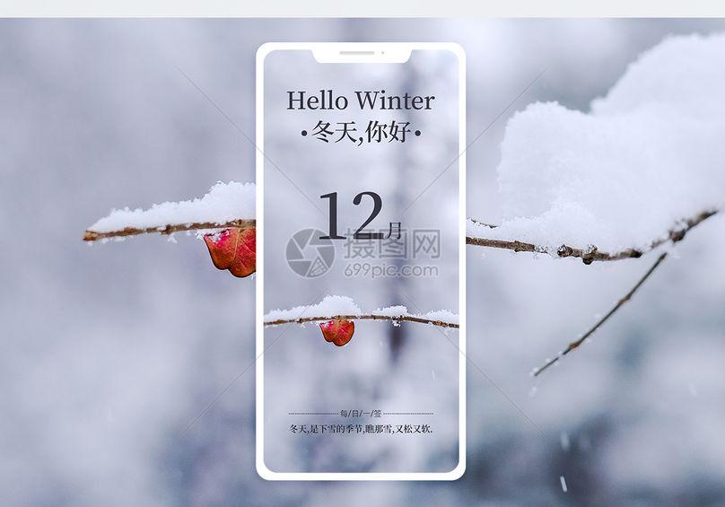 十二月日签手机海报配图图片
