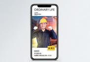 努力生活手机海报配图图片