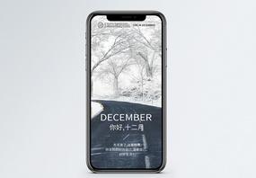 你好十二月手机海报配图图片