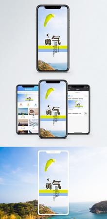 勇气手机海报配图图片