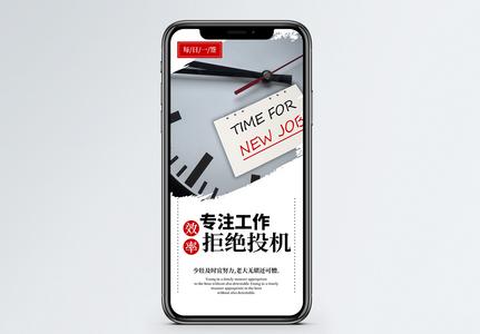 效率手机海报配图图片