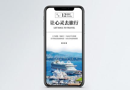 心灵旅行手机海报配图图片