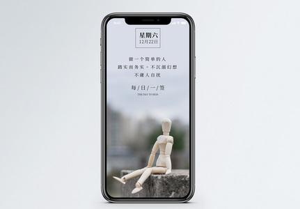 简单手机海报配图图片