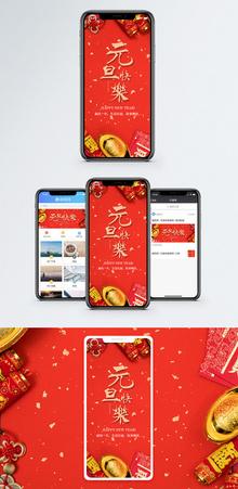 元旦快乐手机海报配图图片