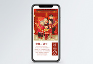 春节快乐手机海报配图图片