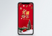 圣诞节手机海报配图图片