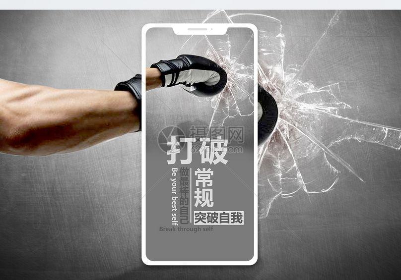 打破常规手机海报配图图片