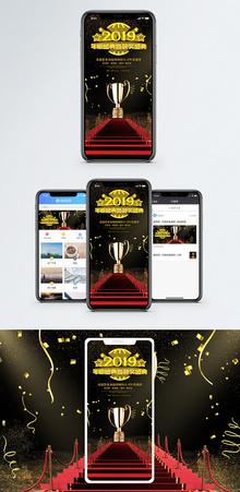 颁奖盛典手机海报配图图片