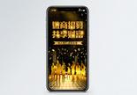 黑金微商招募手机海报配图图片