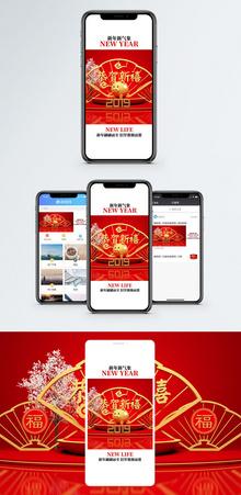 新年新气象手机海报配图图片