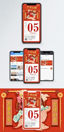 恭贺新禧手机海报配图图片
