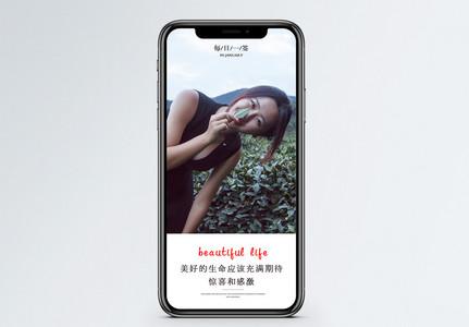 生命的美好手机海报配图图片