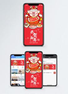 猪年大吉手机海报配图图片