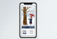 小寒手机海报配图图片