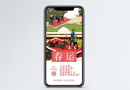 春运难手机海报配图图片