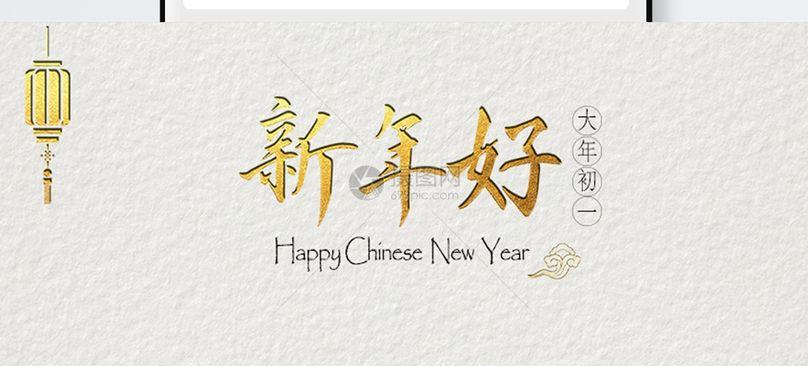 新年好微信公众号封面配图图片