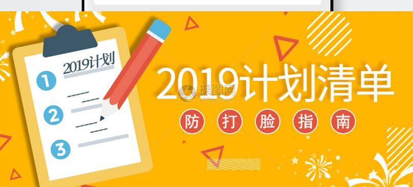 2019计划清单公众号封面配图图片