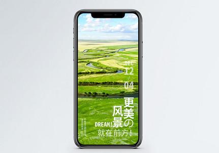 风景手机海报配图图片
