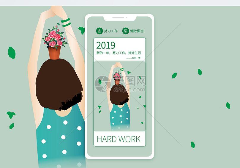 2019日签手机海报配图图片