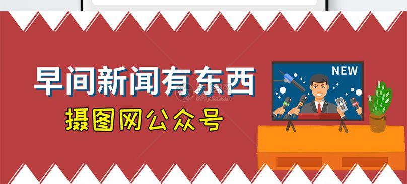 新闻资讯公众号封面配图图片