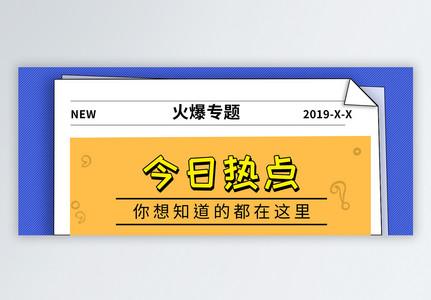 火爆专题公众号封面配图图片