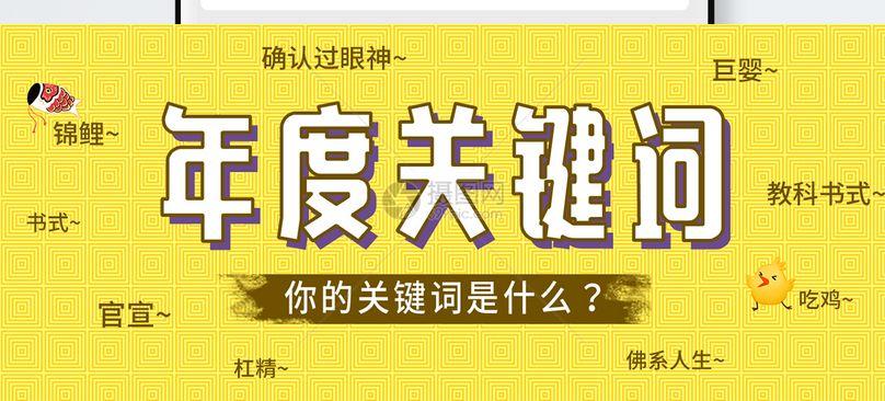 年度关键词公众号封面配图图片