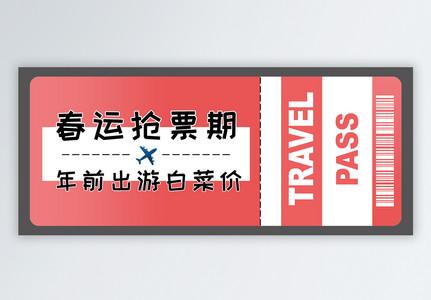 春运抢票公众号封面配图图片