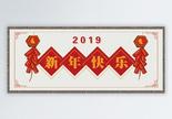 新年快乐公众号封面配图图片