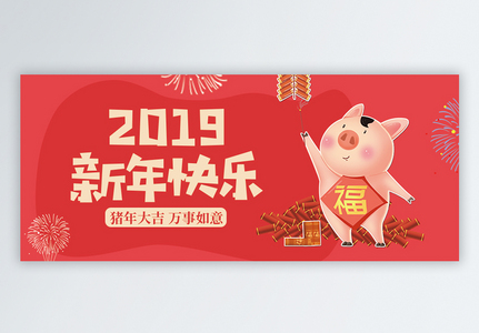 2019新年快乐公众号封面配图