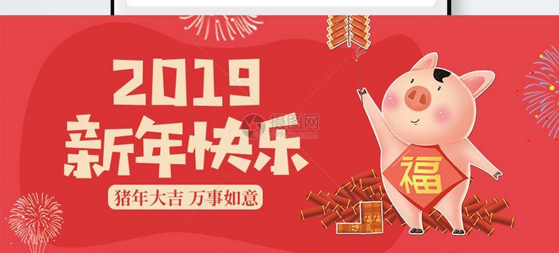 2019新年快乐公众号封面配图图片