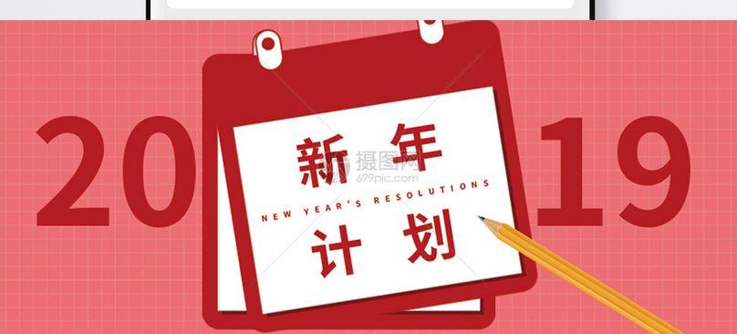 2019新年计划公众号封面配图图片