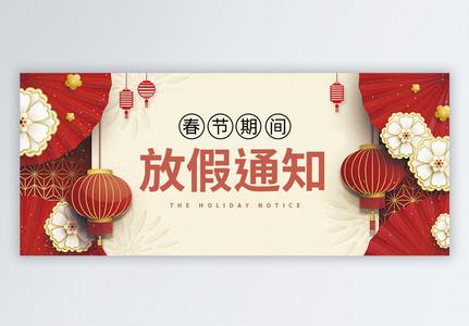 春节放假通知公众号封面配图图片