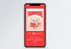 2019新年日签手机海报配图图片
