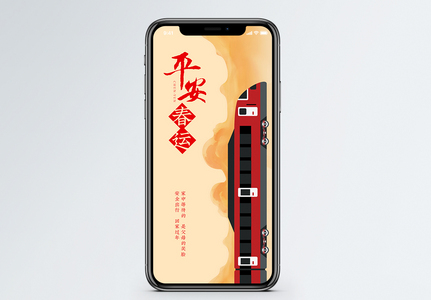 平安春运手机海报配图图片
