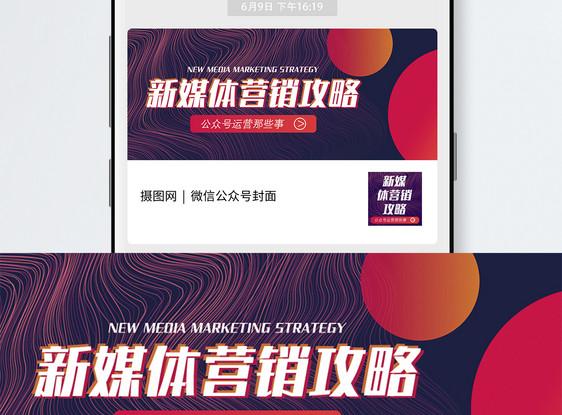 营销攻略公众号封面配图图片
