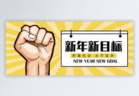 新年新目标公众号封面配图图片