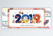 2019新年公众号封面配图图片